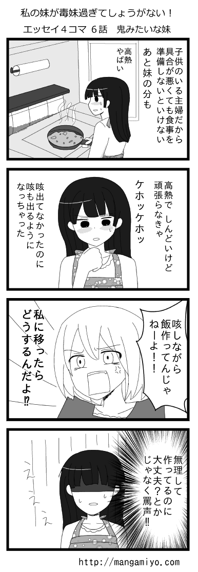 エッセイ4コマ漫画