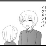 4コマ漫画8話