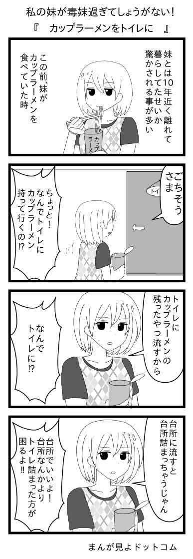 妹4コマ漫画