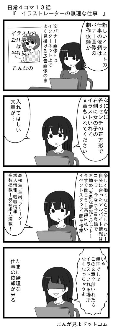 イラストレーターのお仕事!