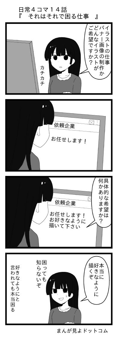 4コマ漫画 イラストレーター