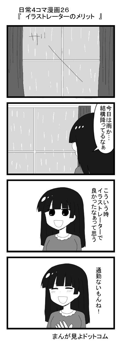 日常4コマ漫画26 イラストレーターのメリット雨通勤がない