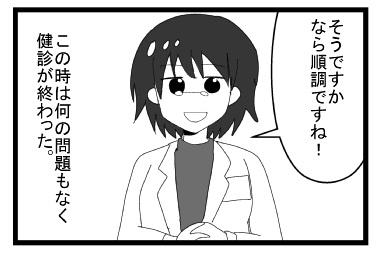 自閉症漫画4カ月健診