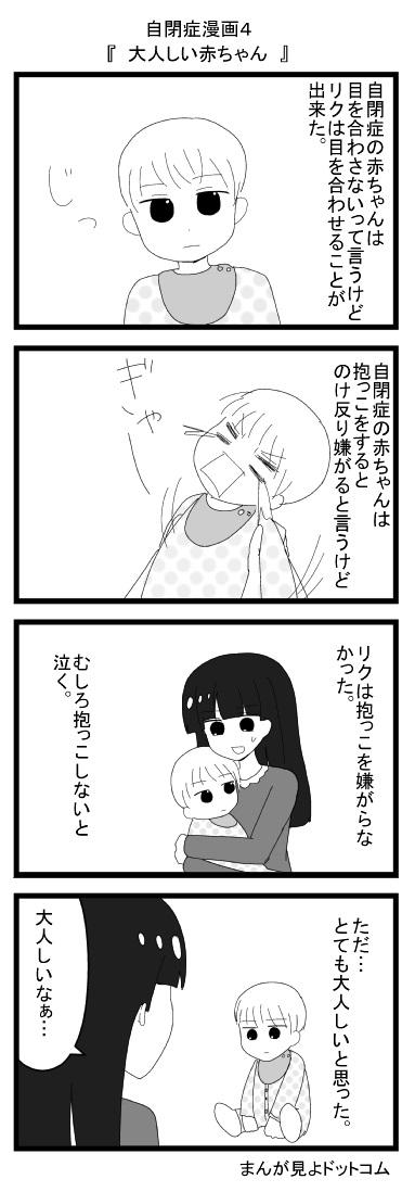 自閉症育児漫画5大人しい赤ちゃん