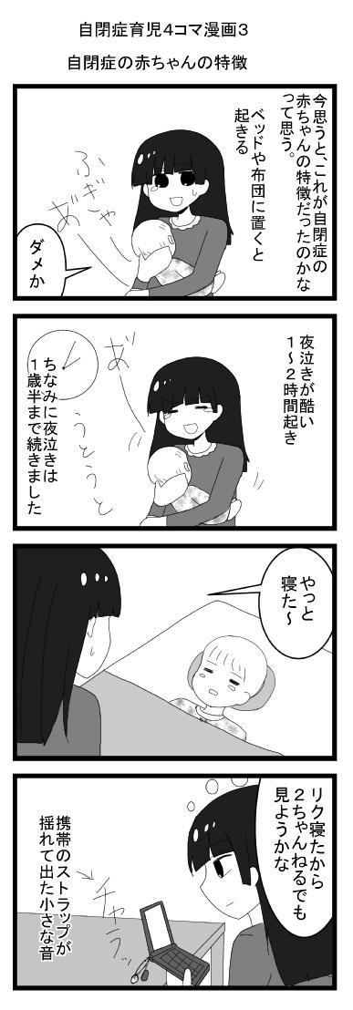 自閉症漫画、自閉症の赤ちゃんの特徴