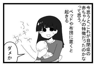 症 自 兆候 閉 赤ちゃん