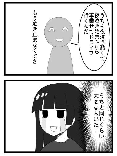 自閉症育児漫画