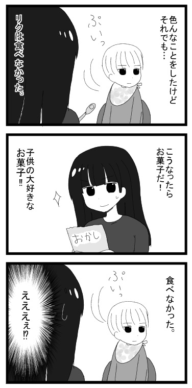 自閉症漫画19、離乳食進まない