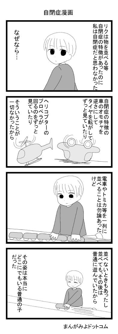 自閉症漫画17
