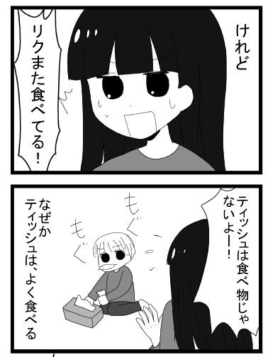 自閉症漫画26の続き