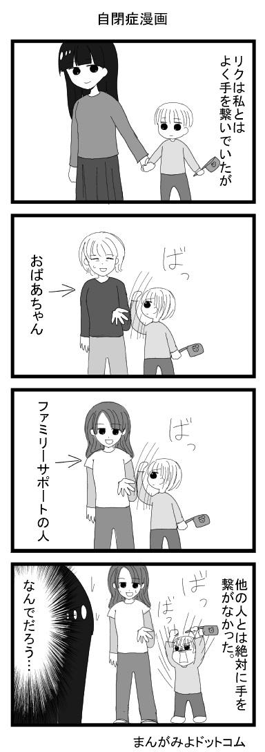 自閉症漫画33絶対手をつながらない子供。