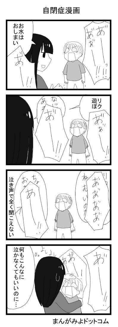 自閉症漫画35ずっと泣き叫ぶ子供1才