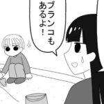 自閉症漫画40