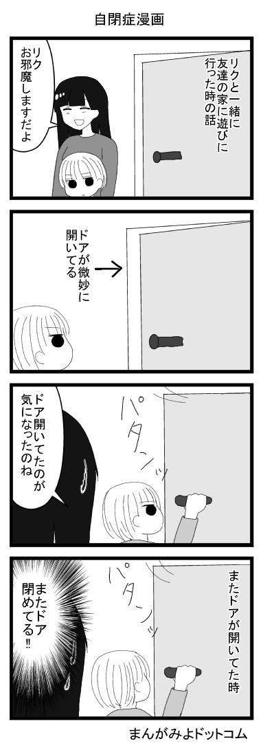自閉症漫画44、ドアが開いてると気になる