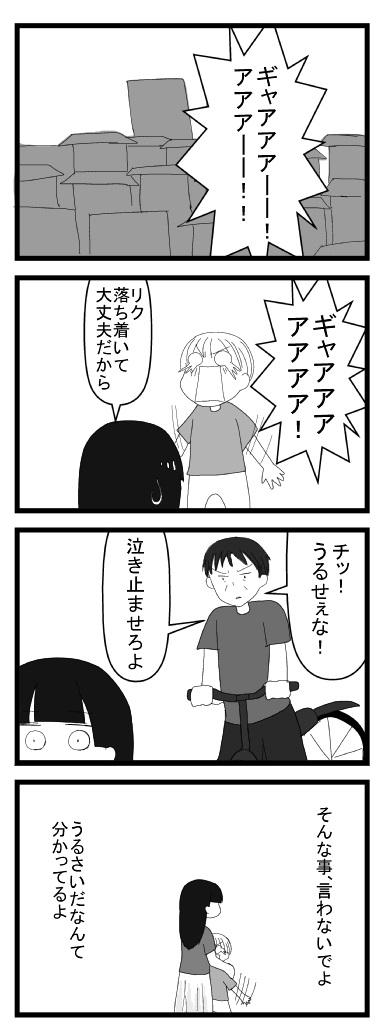 自閉症漫画43、うるさいっ知らない人に言われた
