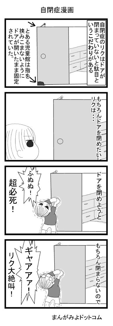自閉症漫画45、ドアを閉めたくて必死