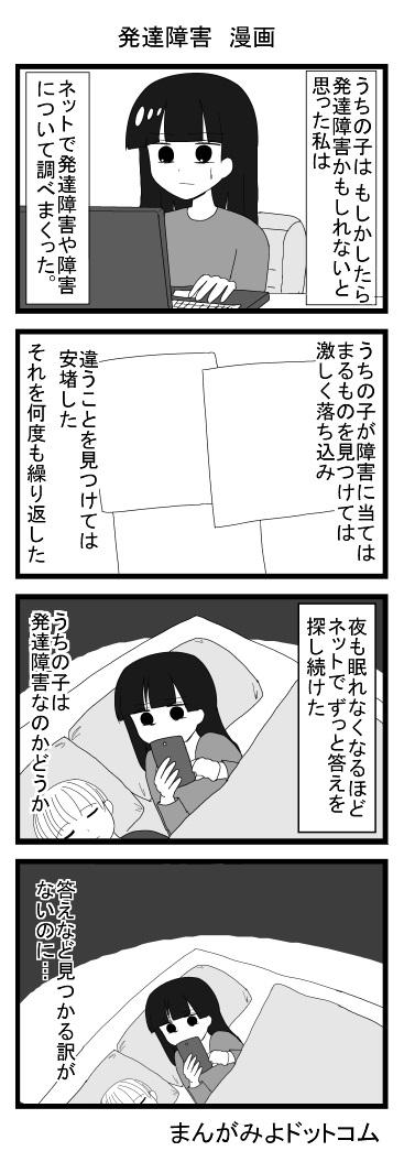 自閉症漫画48、夜も眠れないほど