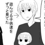 自閉症漫画50