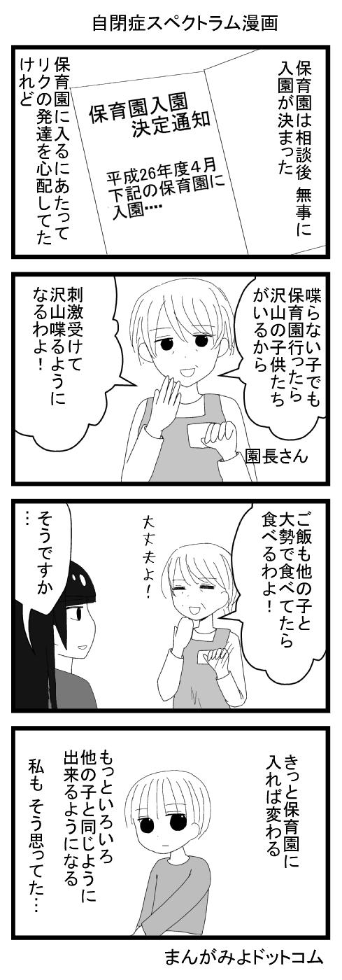 自閉症スペクトラム障害漫画51