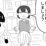 自閉症スペクトラム障害漫画53