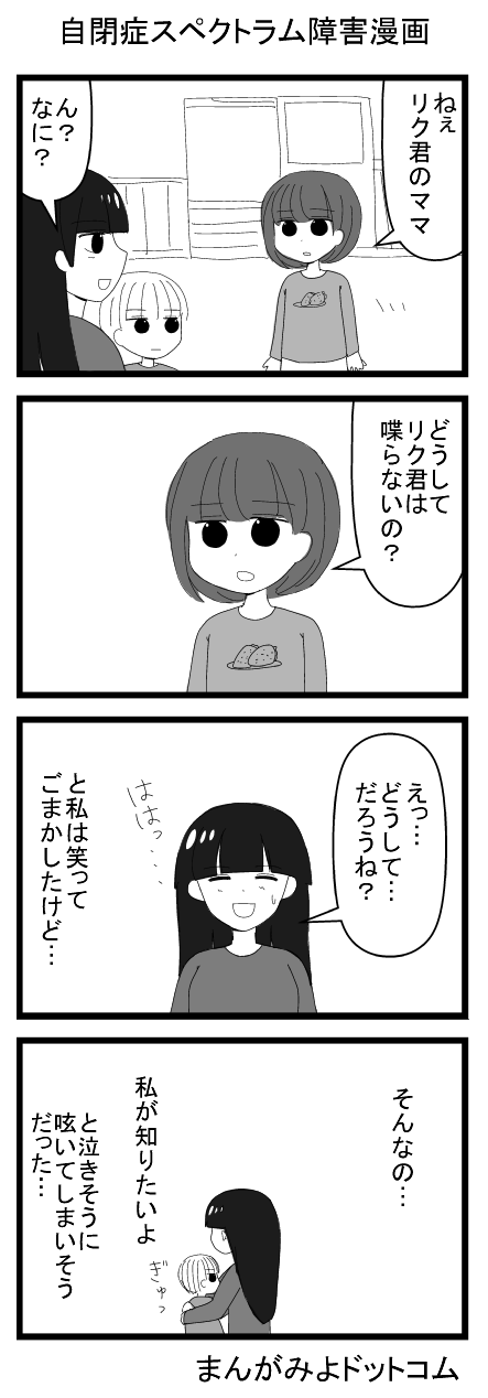 自閉症スペクトラム障害漫画55