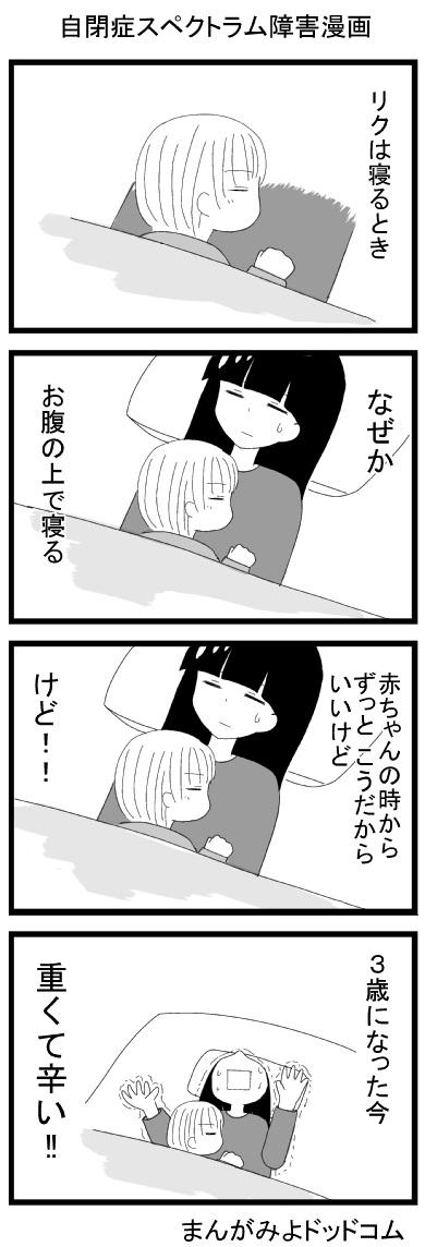 自閉症漫画57話