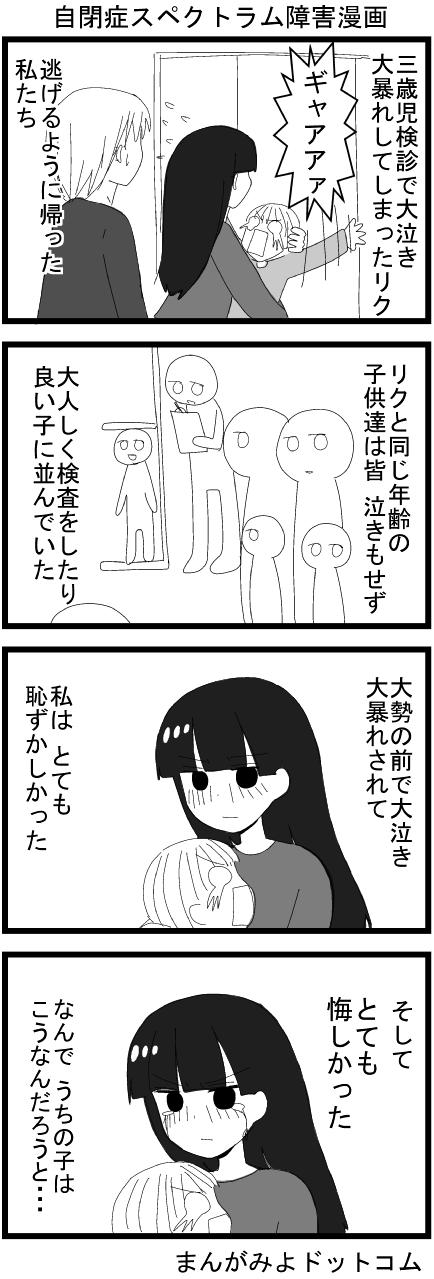 発達障害漫画