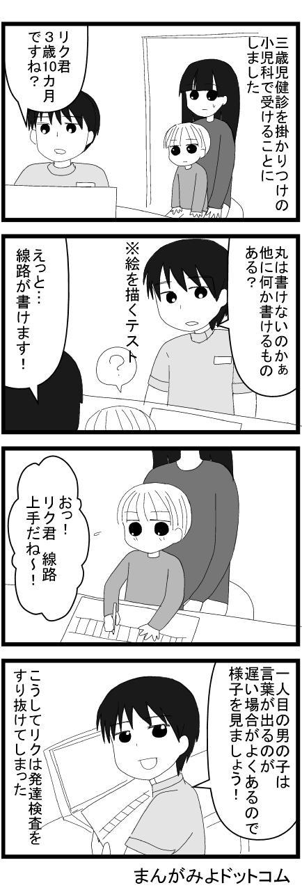 発達障害漫画71話