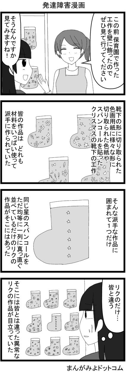 発達障害は皆とは違う発達障害漫画77