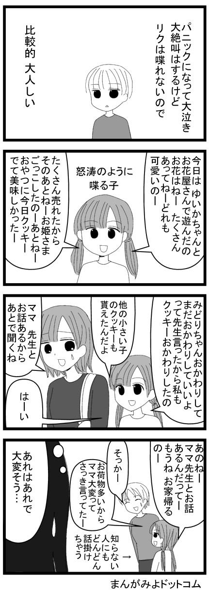 よくしゃべる子、喋りすぎる子発達障害漫画
