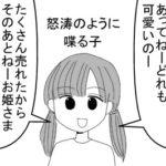 よくしゃべる子、喋りすぎる子の画像発達障害漫画