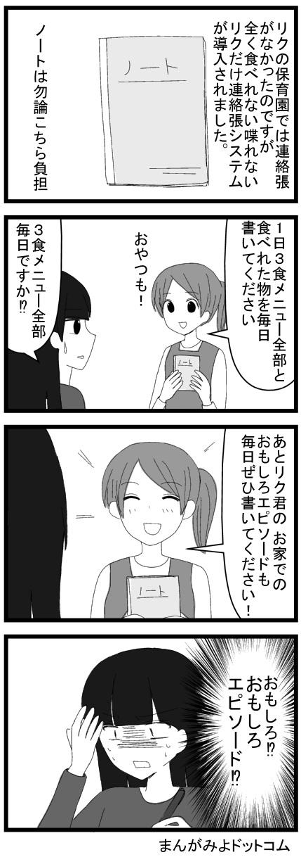 リクだけ保育園の連絡張発達障害漫画84