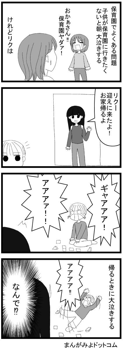 保育園に行きたがらない子供発達障害漫画8