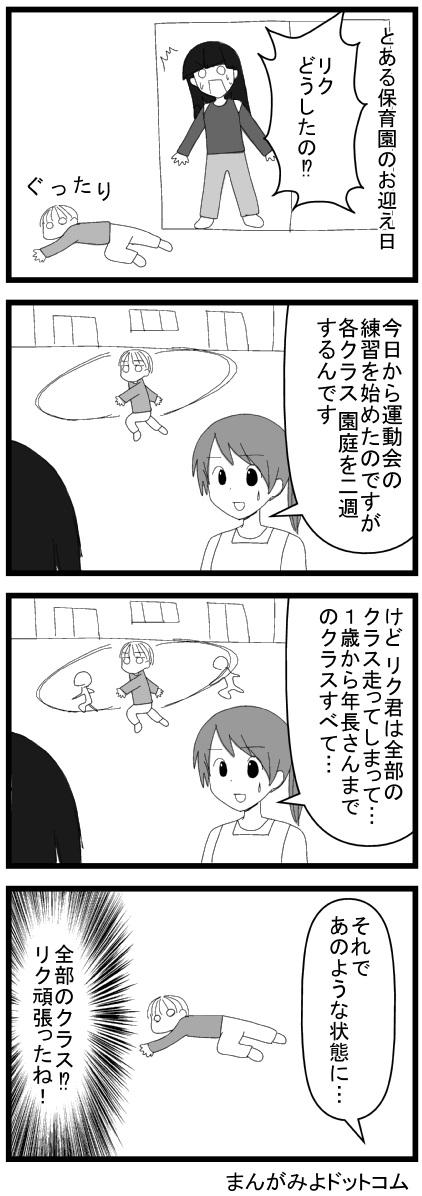 運動会の練習発達障害漫画