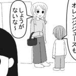 発達障害漫画101話