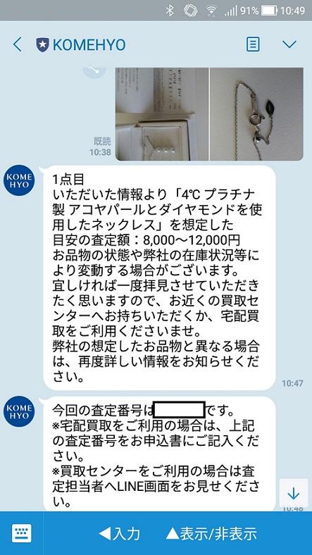 ダイヤモンド査定額