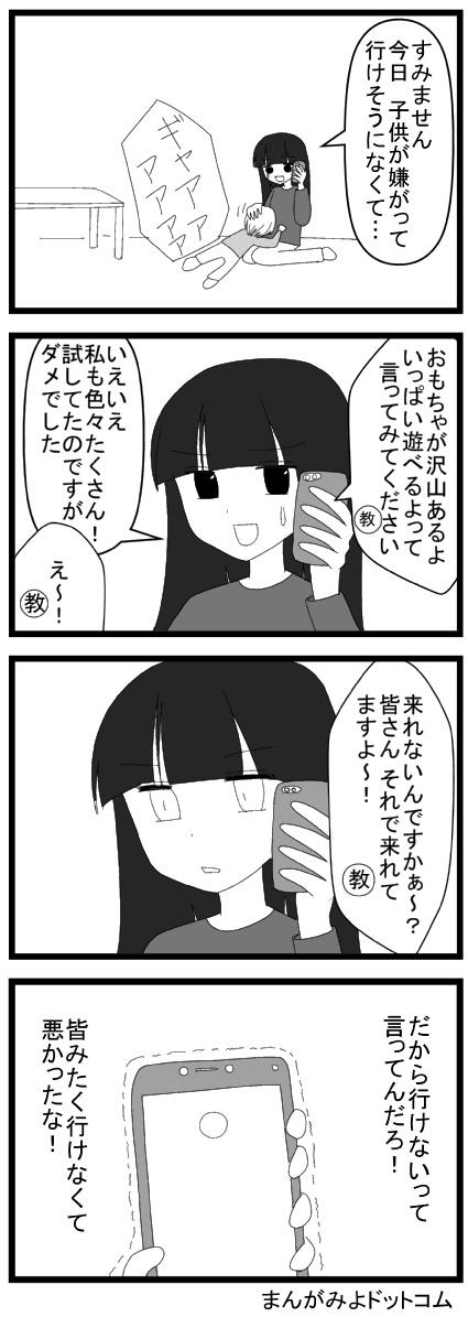 電話をする漫画