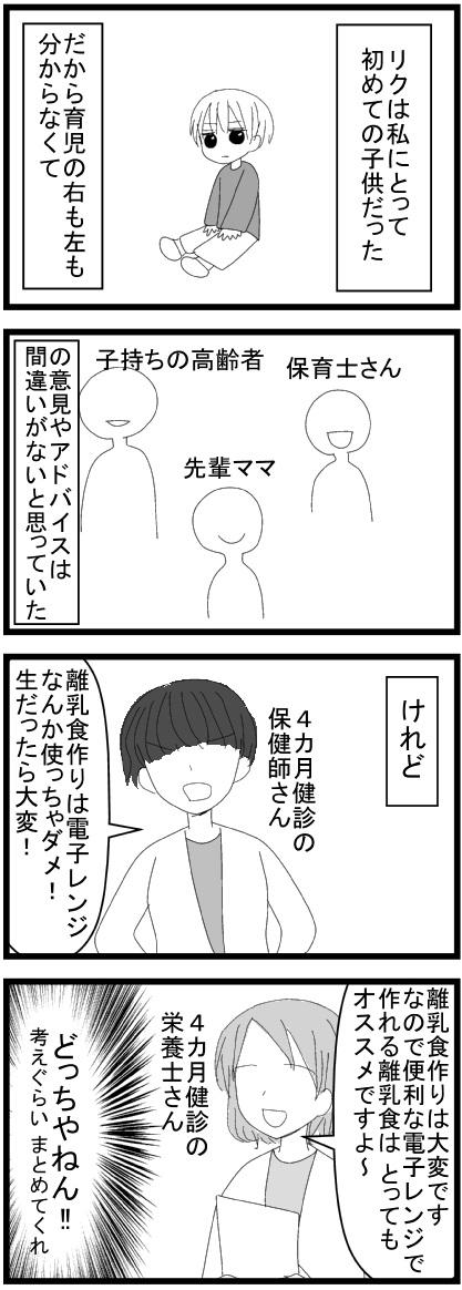発達障害漫画119