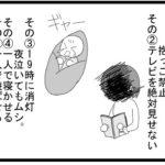 番外編サイレントベビー編
