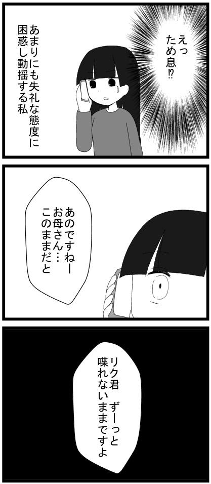 発達障害漫画136話