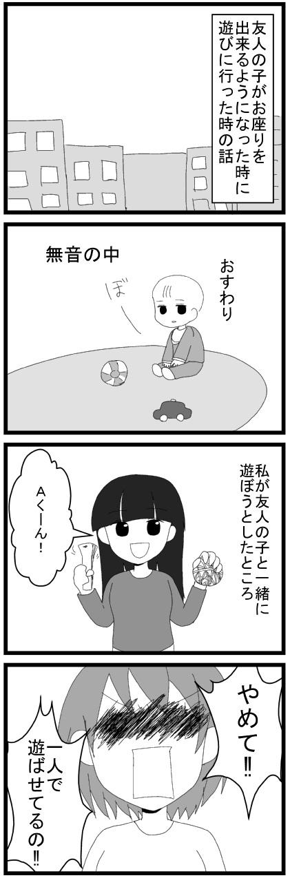 サイレントベビー漫画3話
