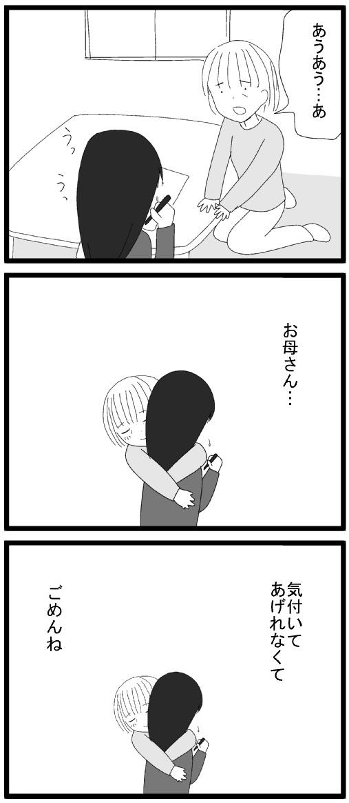 母が鬱病になった話3