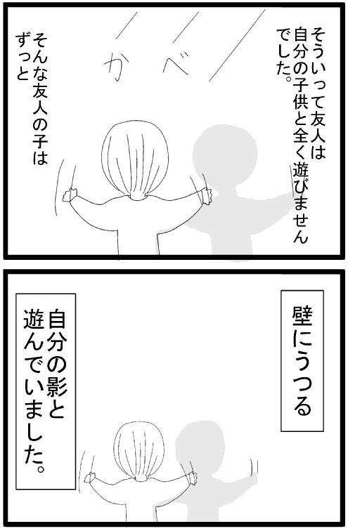 自分の影と遊ぶ子供