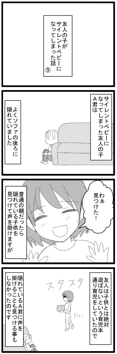サイレントベビー漫画9話