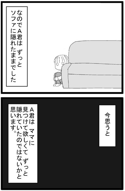 サイレントベビー漫画9話後編