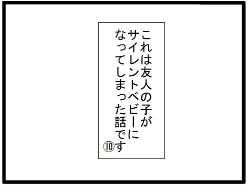 サイレントベビーマンガ10話