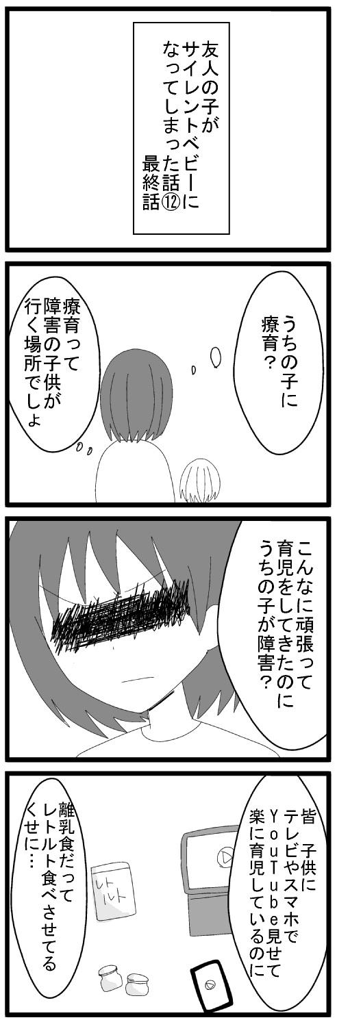 サイレントベビー漫画最終話